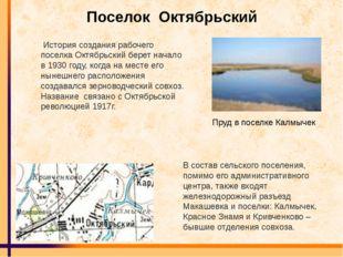Поселок Октябрьский История создания рабочего поселка Октябрьский берет нача