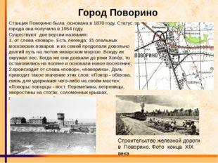 Город Поворино Станция Поворино была основана в 1870 году. Статус города она