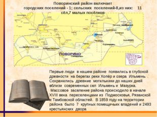 Поворинский район включает городских поселений - 1; сельских поселений-8,из н