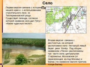 Село Пески Первая версия связана с историей нашего края и с использованием ст