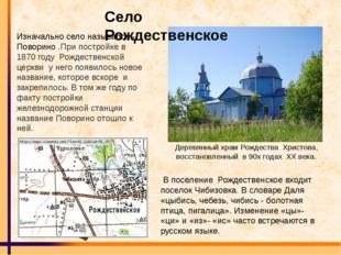 Село Рождественское Изначально село называлось Поворино .При постройке в 1870