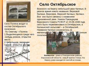 Село Октябрьское Возникло на берегу небольшой реки Калмык. В разное время име