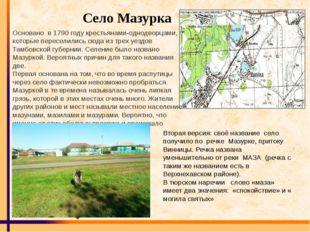 Село Мазурка Основано в 1790 году крестьянами-однодворцами, которые пересели