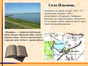 Село Ильмень. Отмечено на одной из карт 1792 г. По «ревизским сказкам» 1816 г
