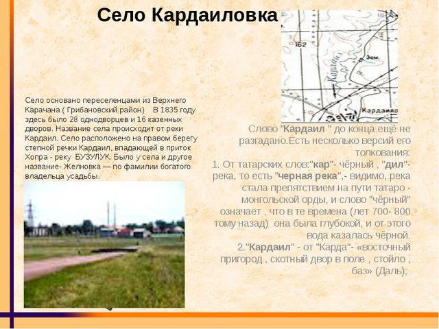 Село Кардаиловка Село основано переселенцами из Верхнего Карачана ( Грибанов...