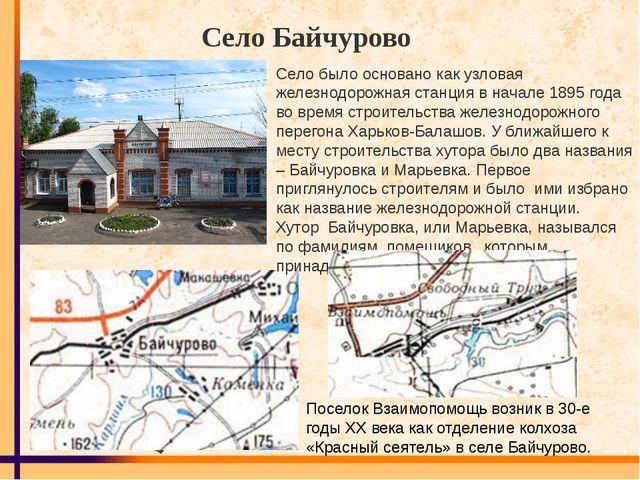 Село Байчурово Село было основано как узловая железнодорожная станция в начал...