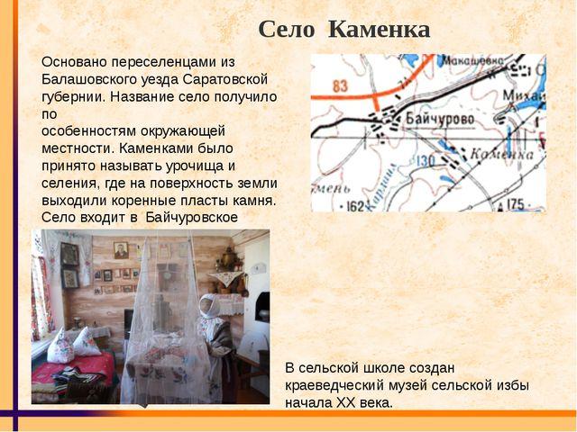 Основано переселенцами из Балашовского уезда Саратовской губернии. Название с...
