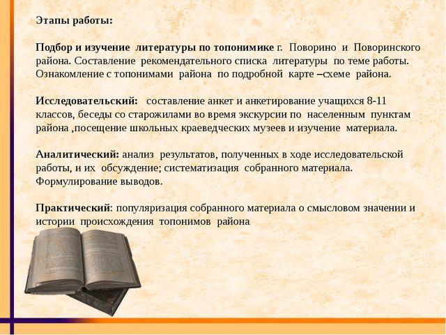 Этапы работы: Подбор и изучение литературы по топонимике г. Поворино и Повори...