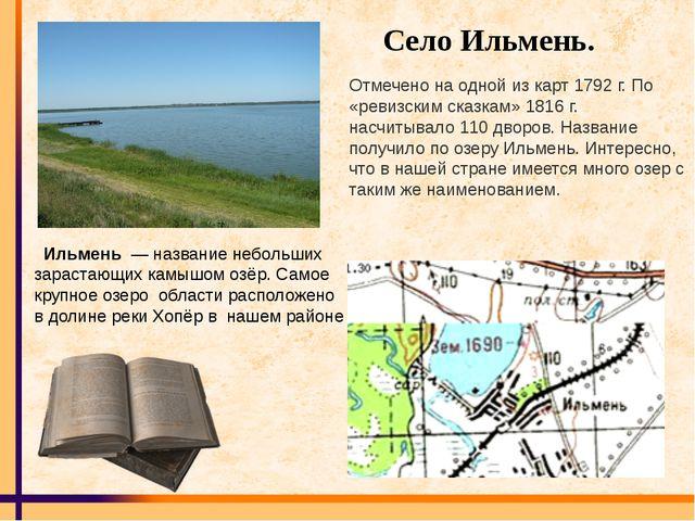 Село Ильмень. Отмечено на одной из карт 1792 г. По «ревизским сказкам» 1816 г...