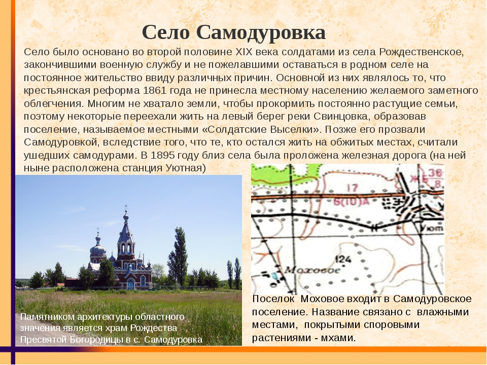 Село Самодуровка Село было основано во второй половине XIX века солдатами из...