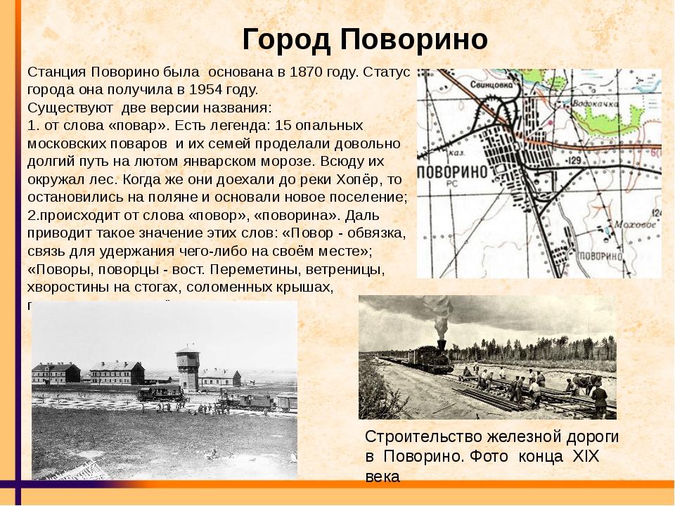 Город Поворино Станция Поворино была основана в 1870 году. Статус города она...