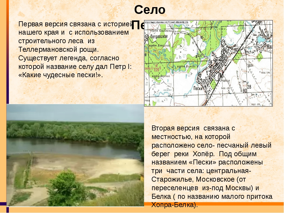 Село Пески Первая версия связана с историей нашего края и с использованием ст...