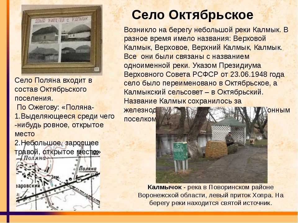 Село Октябрьское Возникло на берегу небольшой реки Калмык. В разное время име...