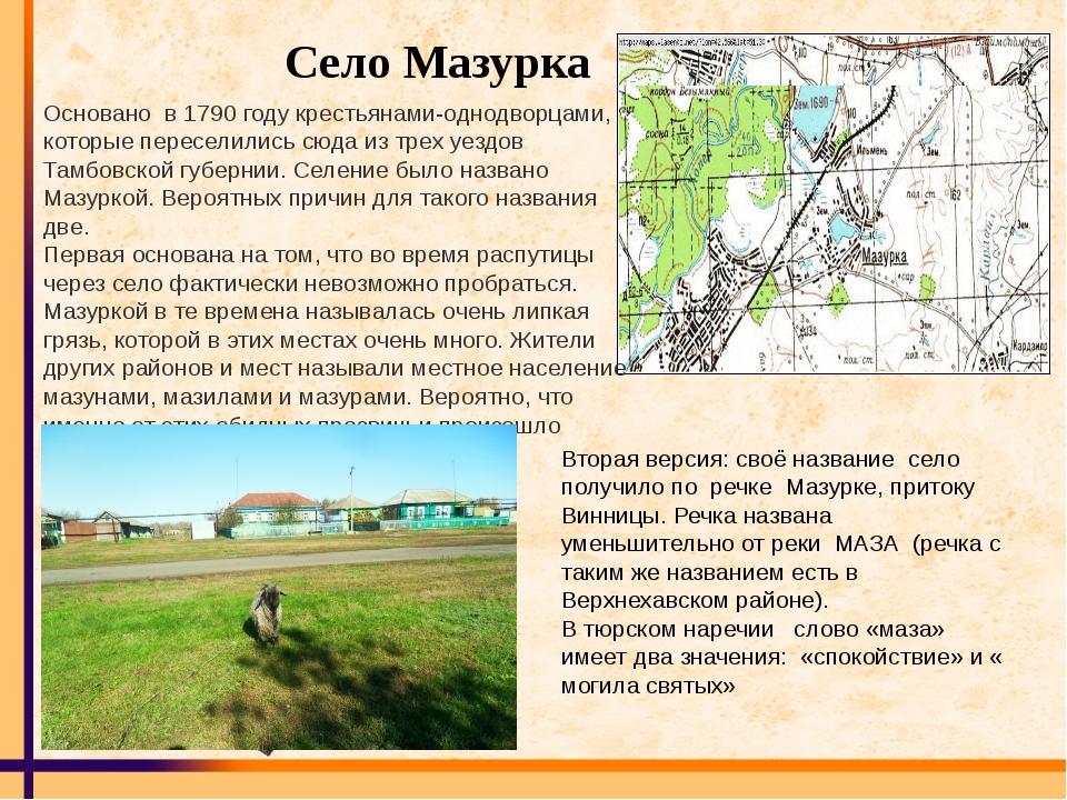 Село Мазурка Основано в 1790 году крестьянами-однодворцами, которые пересели...