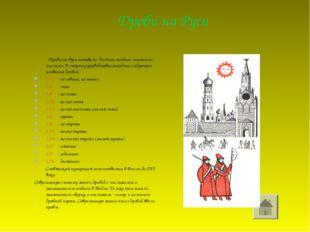 Дроби на Руси Дроби на Руси называли долями, позднее ломаными числами. В стар
