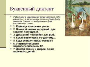 Буквенный диктант Работаем в черновиках: отвечаем про себя на вопрос, а запис