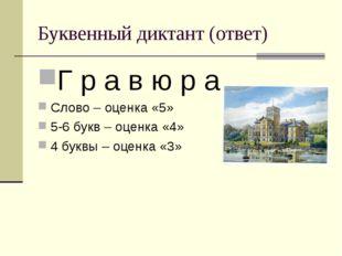 Буквенный диктант (ответ) Г р а в ю р а Слово – оценка «5» 5-6 букв – оценка