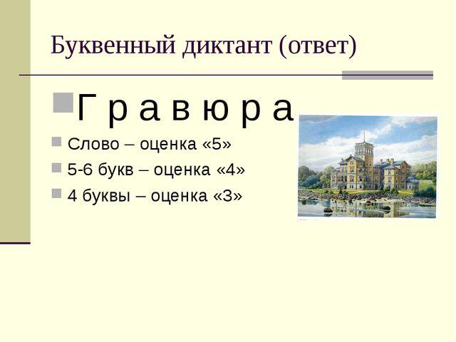 Буквенный диктант (ответ) Г р а в ю р а Слово – оценка «5» 5-6 букв – оценка...