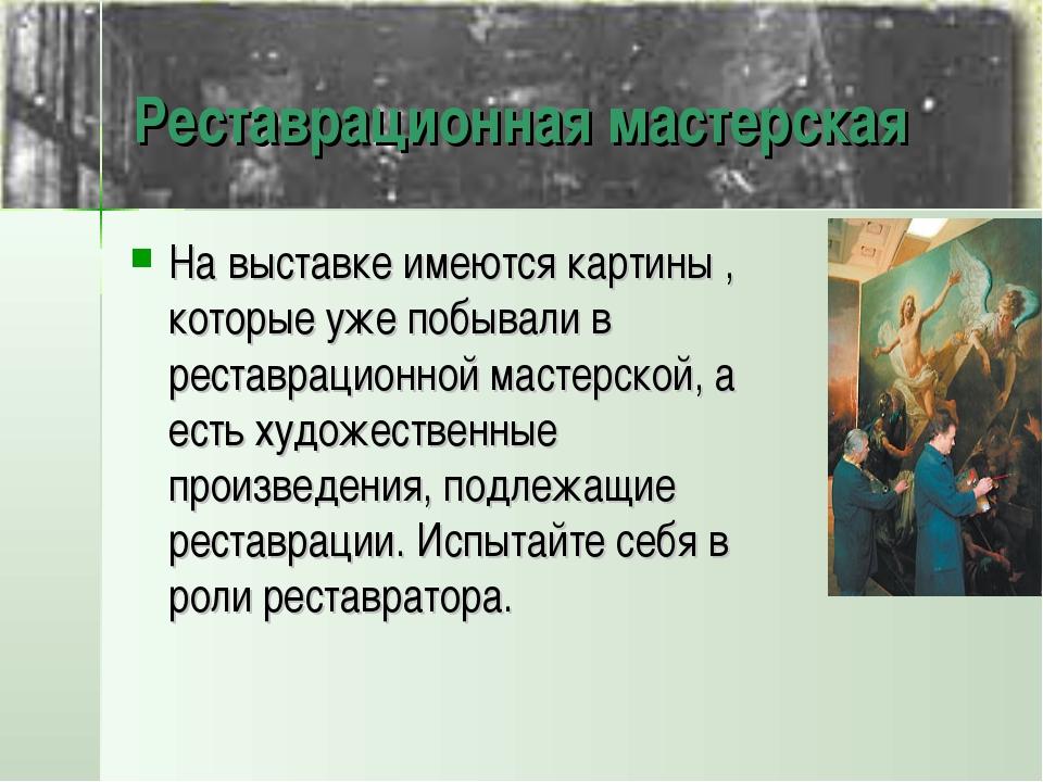 Реставрационная мастерская На выставке имеются картины , которые уже побывали...