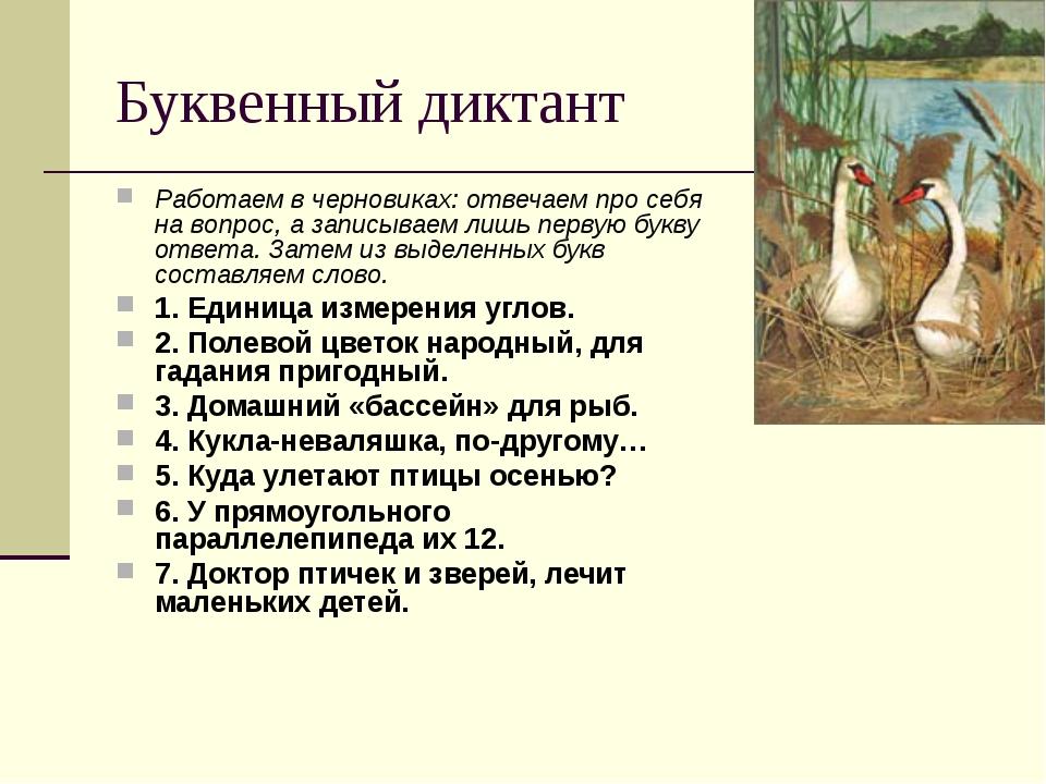 Буквенный диктант Работаем в черновиках: отвечаем про себя на вопрос, а запис...