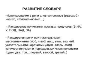 Использование в речи слов-антонимов (высокий - низкий, старый –новый…) - Расш