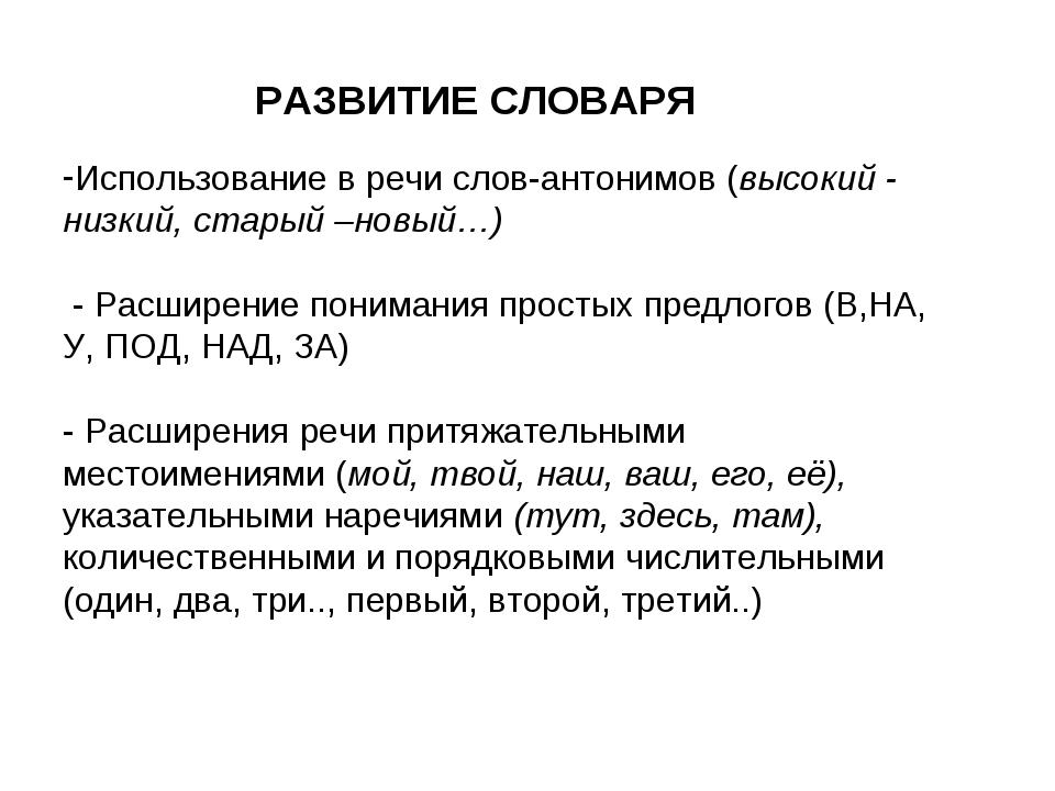 Использование в речи слов-антонимов (высокий - низкий, старый –новый…) - Расш...