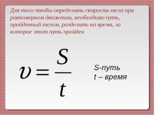Для того чтобы определить скорость тела при равномерном движении, необходимо