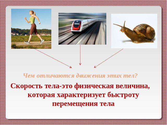 Чем отличаются движения этих тел? Скорость тела-это физическая величина, кото...