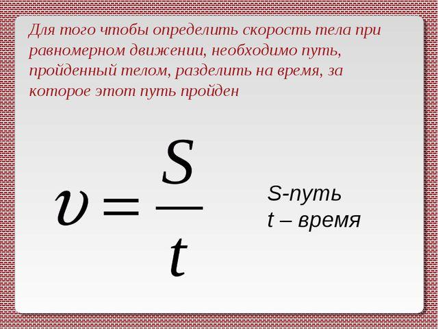 Для того чтобы определить скорость тела при равномерном движении, необходимо...