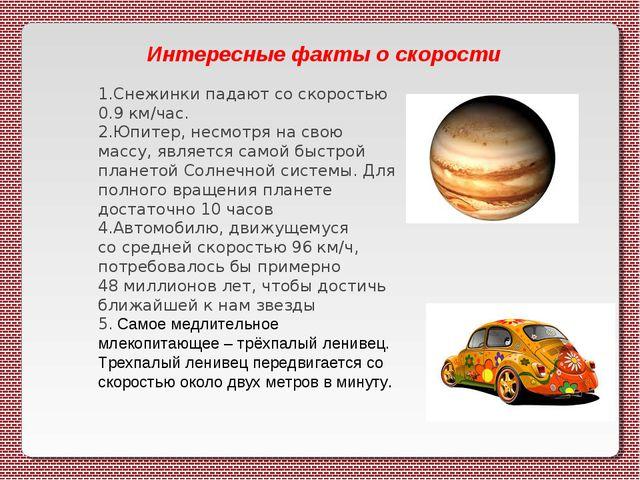 1.Снежинки падают со скоростью 0.9 км/час. 2.Юпитер, несмотря на свою массу,...