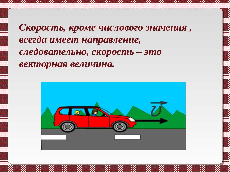 Скорость, кроме числового значения , всегда имеет направление, следовательно,...