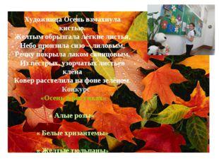 Художница Осень взмахнула кистью. Желтым обрызгала лёгкие листья, Небо пронзи