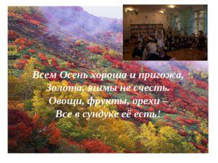 Конкурс «Продолжить пословицу» Конкурс «Продолжить пословицу» Всем Осень хоро