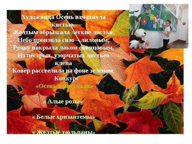 Художница Осень взмахнула кистью. Желтым обрызгала лёгкие листья, Небо пронзи...