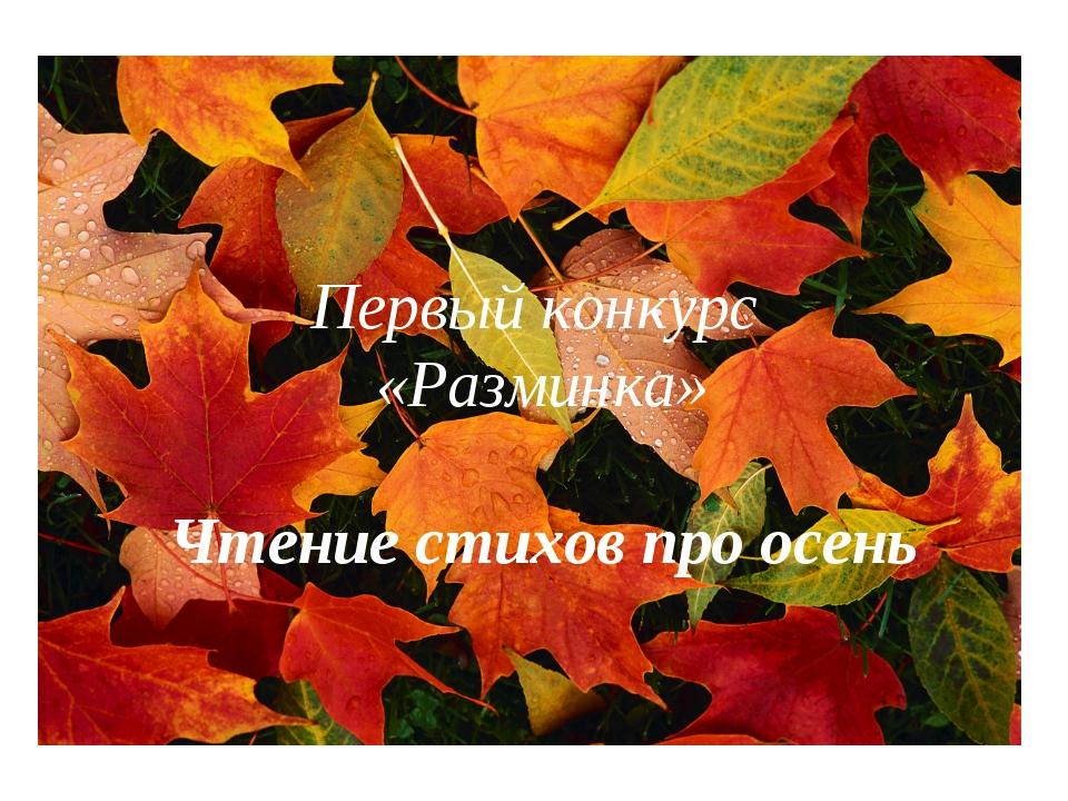 Первый конкурс «Разминка» Чтение стихов про осень