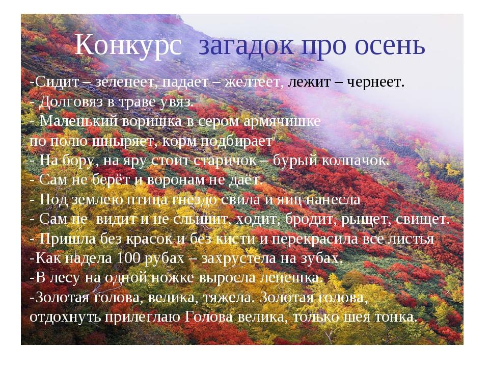 Конкурс загадок про осень -Сидит – зеленеет, падает – желтеет, лежит – чернее...