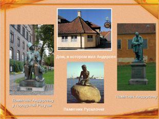 Памятник Андерсену у городской Ратуши Памятник Андерсену Дом, в котором жил А