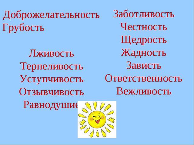Доброжелательность Грубость Лживость Терпеливость Уступчивость Отзывчивость Р...