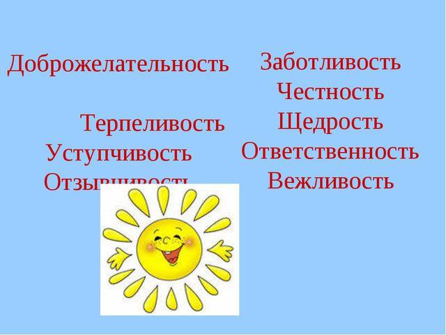 Доброжелательность Терпеливость Уступчивость Отзывчивость Заботливость Честн...
