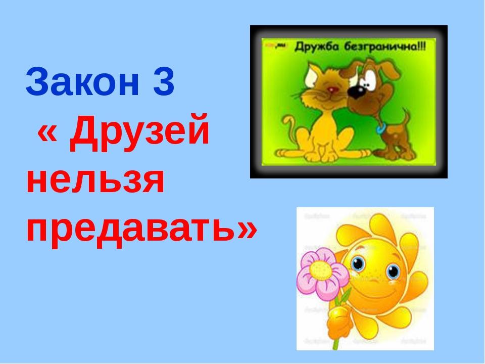 Закон 3 « Друзей нельзя предавать»