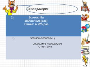 Самопроверка 1) 8соток=8а 1800:8=225(раз) Ответ: в 225 раз 2) 500*400=200000(