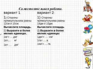 Самостоятельная работа. вариант 1вариант 2 1) Стороны прямоугольника равны 1