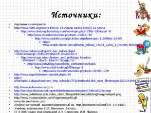 Источники: Картинки из интернета: http://www.mitht.org/nasha-life155-13-vypus