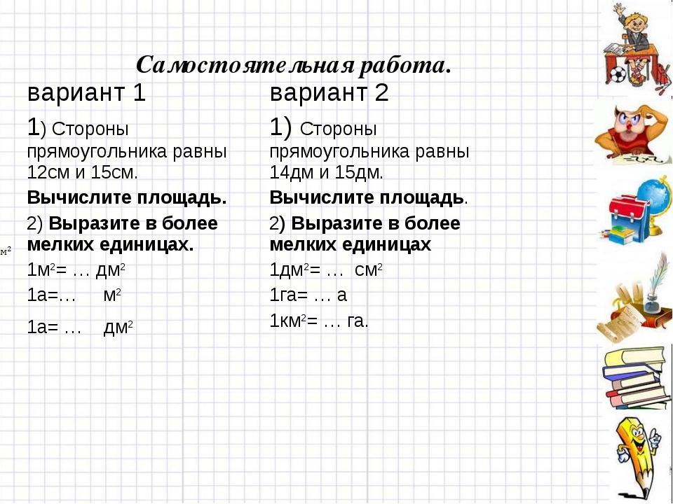 Самостоятельная работа. вариант 1вариант 2 1) Стороны прямоугольника равны 1...