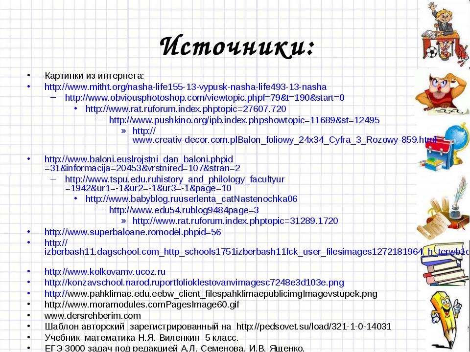 Источники: Картинки из интернета: http://www.mitht.org/nasha-life155-13-vypus...