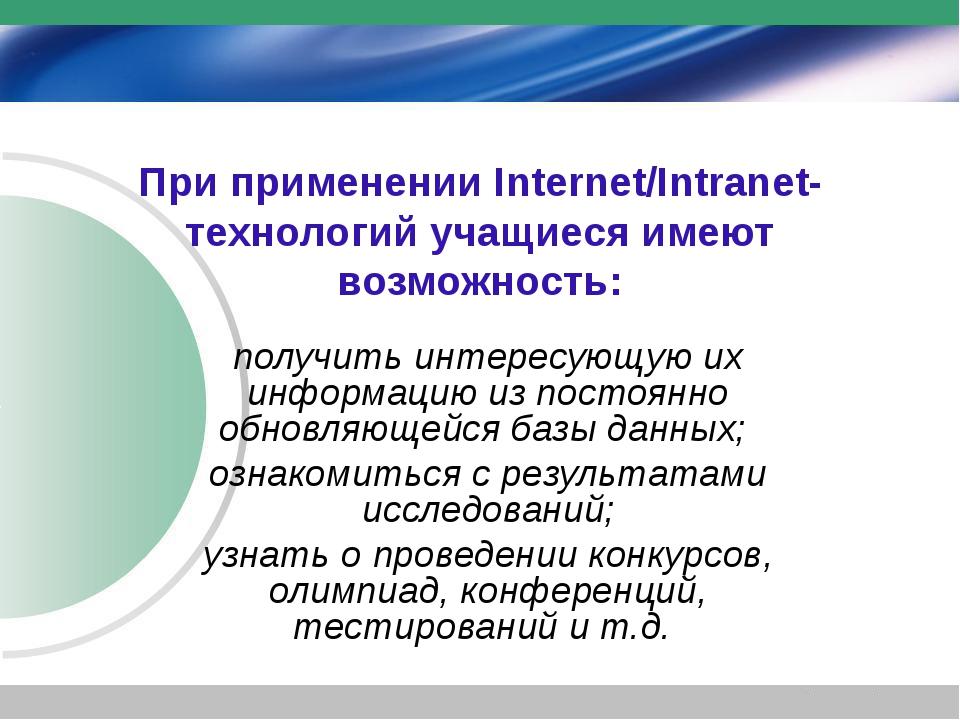 При применении Internet/Intranet-технологий учащиеся имеют возможность: получ...