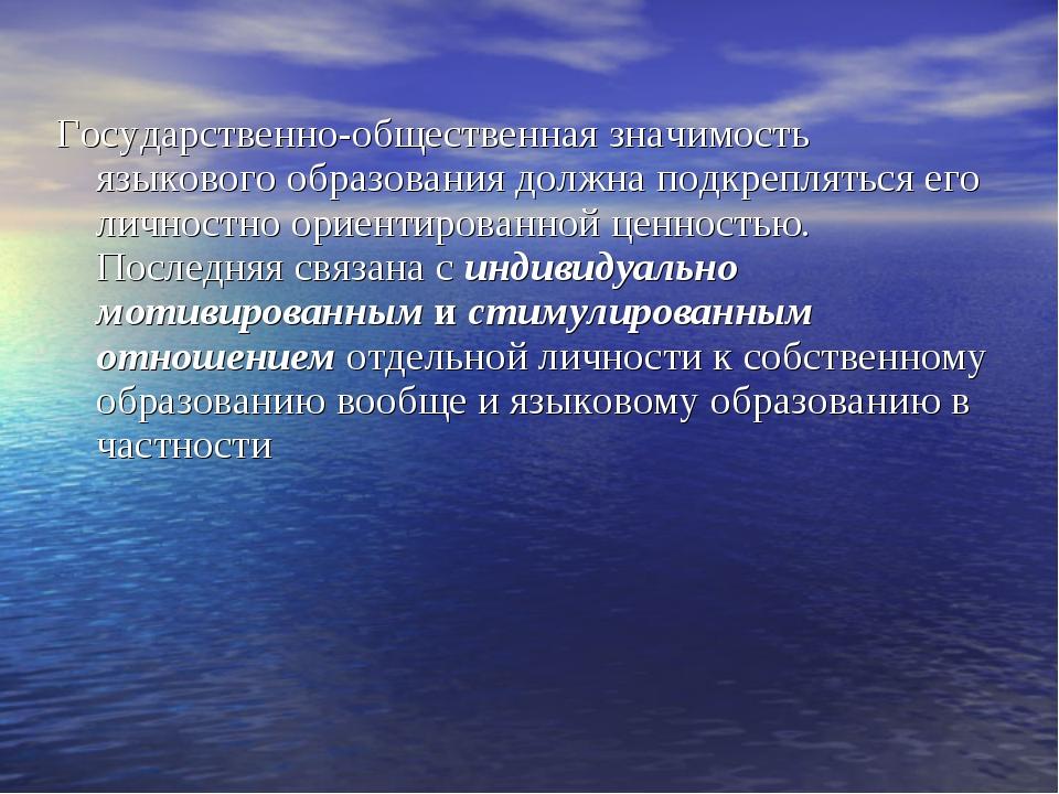 Государственно-общественная значимость языкового образования должна подкрепля...