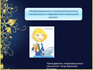 «Информационно-коммуникационные технологии в современной начальной школе» Пре