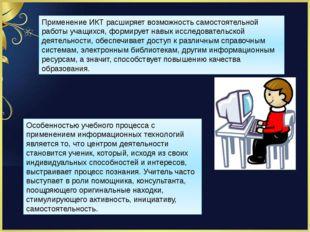 Применение ИКТ расширяет возможность самостоятельной работы учащихся, формиру