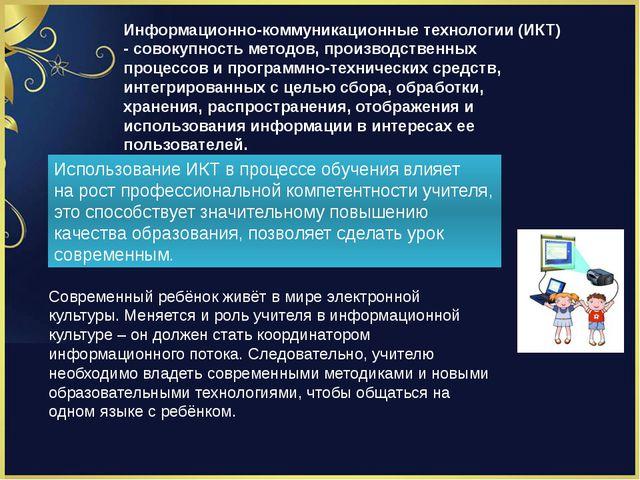 Информационно-коммуникационные технологии (ИКТ) - совокупность методов, произ...